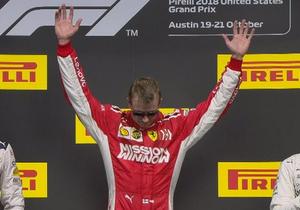 Формула-1. Райкконен виграв неймовірну гонку в Остіні