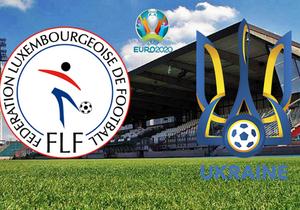 Відбір Євро-2020. Люксембург - Україна. ОНЛАЙН