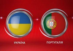 Відбір Євро-2020. Україна - Португалія. ОНЛАЙН
