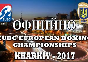 Офіційно. Харків прийме чемпіонат Європи з боксу