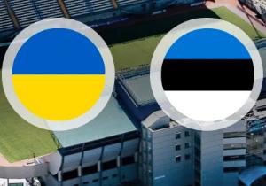 Товариський матч. Україна - Естонія. ОНЛАЙН
