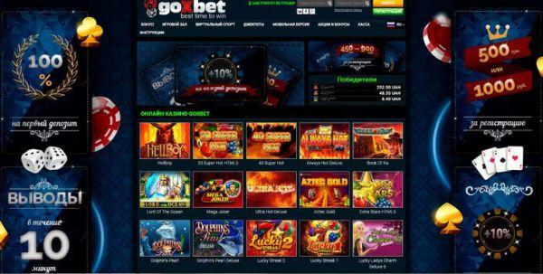 Чому казино Гоксбет робить усе для своїх клієнтів