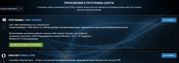 Инструкция по обходу блокировок на сайте 1xBet