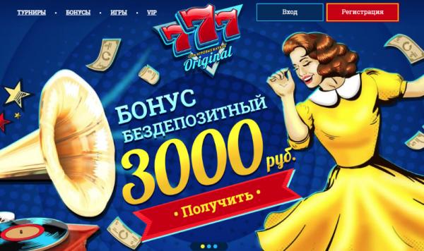 Невероятные приключения с онлайн казино 777 Original останутся надолго в памяти игроков