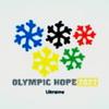 Проморолик Зимової олімпіади-2022 в Карпатах (ВІДЕО)