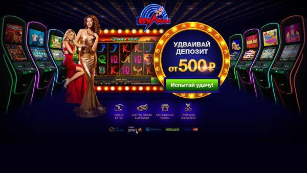 Что предлагает официальный сайт Вулкан казино