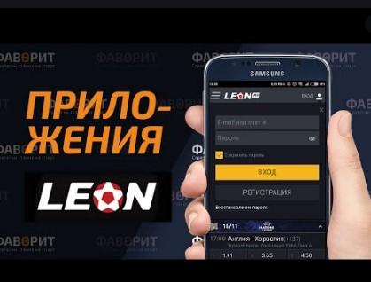 Преимущества использования мобильного приложения БК «Леон»