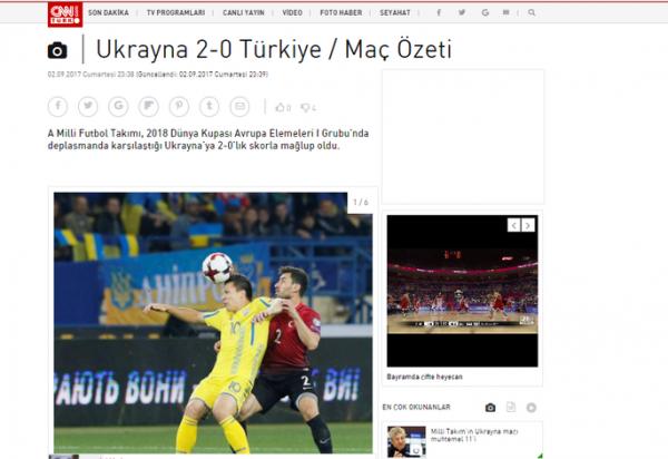 Збірна України зфутболу перемогла Туреччину на відборі уЧС