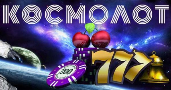 Онлайн-казино Космолот: обзор официального сайта и предложенных игр