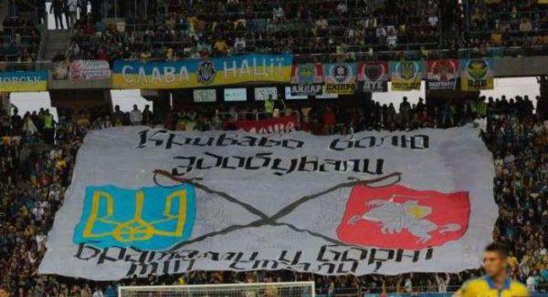 Білоруські фанати затягнули українську кричалку про росіян (ВІДЕО)
