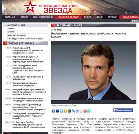 Російські ЗМІ оббрехали Андрія Шевченка (+ФОТО)