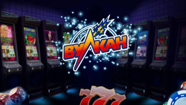 Почему стоит сыграть в онлайн-казино Вулкан