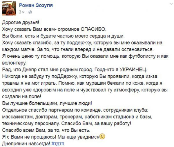Зозуля зворушливо попрощався з Україною (+ФОТО)