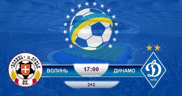 """""""Волинь"""" - """"Динамо"""". ОНЛАЙН"""