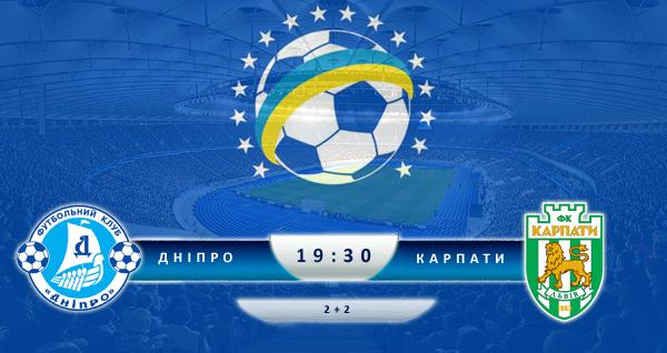 """Дніпро"" - ""Карпати"". ОНЛАЙН"