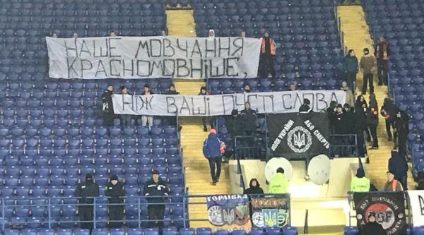 Вболівальники оголосили бойкот