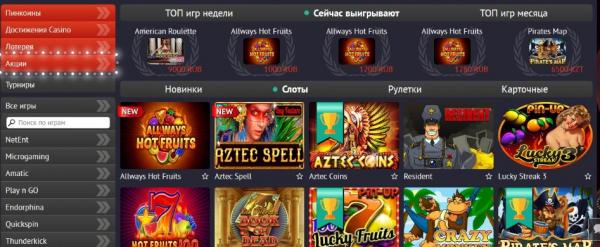 Игры в казино PinUp