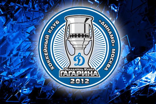 Официальный сайт хоккейного клуба Динамо Москва. Являясь дейст