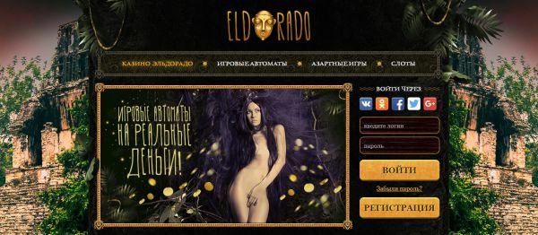 Онлайн казино Эльдорадо: уникально, удобно, прибыльно