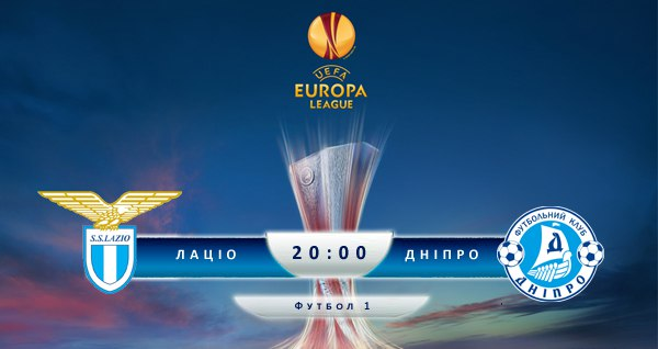 УНІАН проведе онлайн-трансляцію матчу Ліги Європи «Лаціо»— «Дніпро»