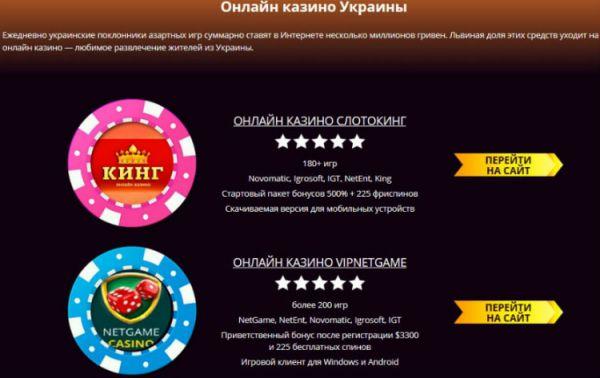 Чому в Україні працюють казино і їх перехід в режим онлайн