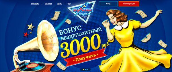 vulkan-original-casino-in-ua.jpg